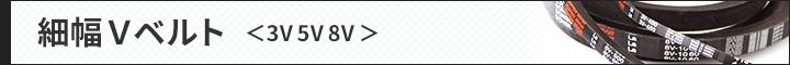 細幅Vベルト 3V 5V 8Vシリーズ