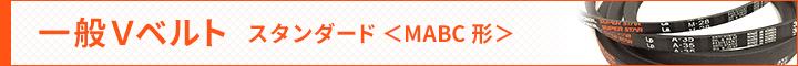 一般Vベルト スタンダード MABCシリーズ